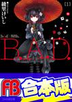 【合本版】B.A.D. 全17巻-電子書籍