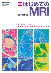新版 はじめてのMRI