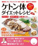 ケトン体ダイエットレシピ-電子書籍