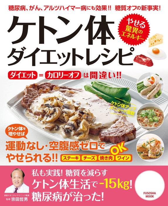 ケトン体ダイエットレシピ拡大写真