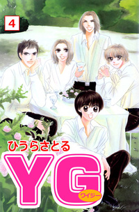 YG(ワイジー)4巻-電子書籍
