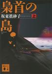梟首の島(上)-電子書籍