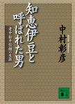 知恵伊豆と呼ばれた男 老中松平信綱の生涯-電子書籍