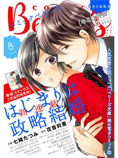 comic Berry's vol.8-電子書籍