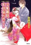 少年舞妓・千代菊がゆく!24 ひと夏の冒険-電子書籍