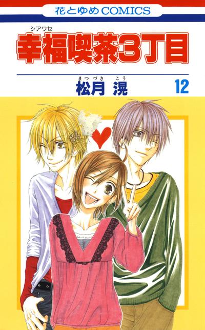 幸福喫茶3丁目 12巻-電子書籍