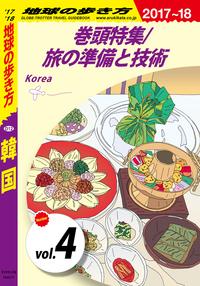 地球の歩き方 D12 韓国 2017-2018 【分冊】 4 巻頭特集/旅の準備と技術