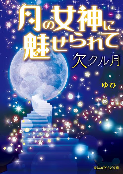 月の女神に魅せられて 欠クル月-電子書籍-拡大画像