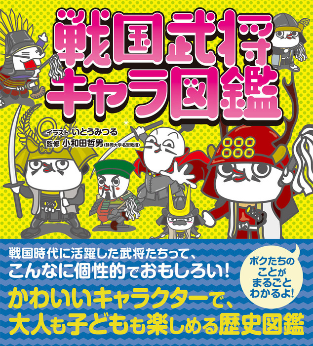 戦国武将キャラ図鑑-電子書籍-拡大画像