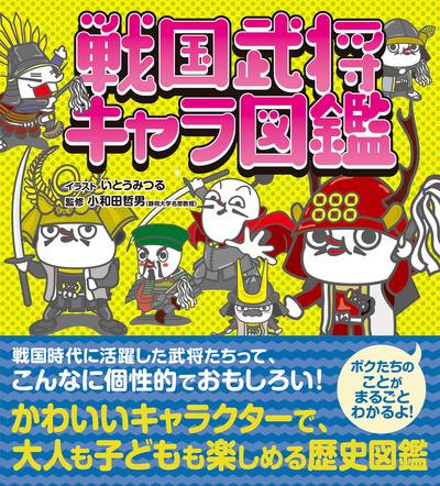 戦国武将キャラ図鑑-電子書籍