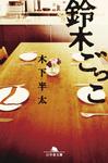 鈴木ごっこ-電子書籍