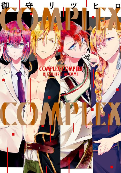 COMPLEX-COMPLEX-電子書籍-拡大画像