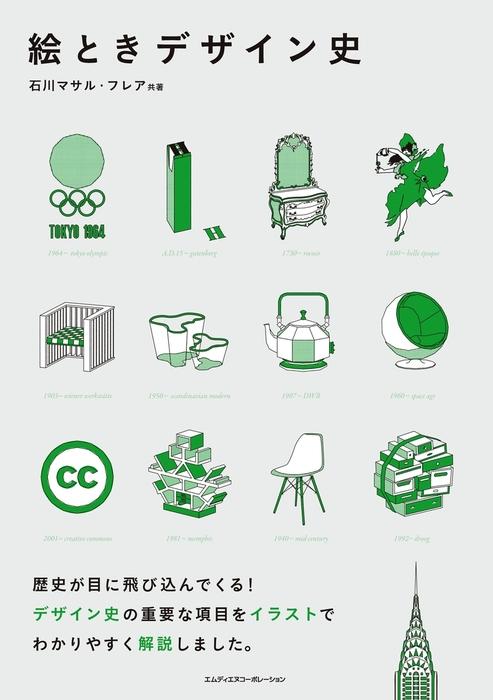 絵ときデザイン史-電子書籍-拡大画像