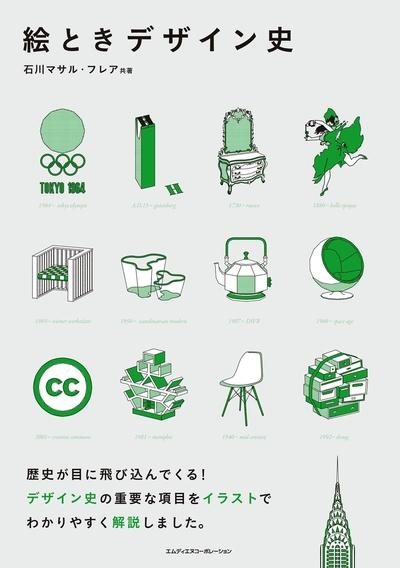 絵ときデザイン史-電子書籍