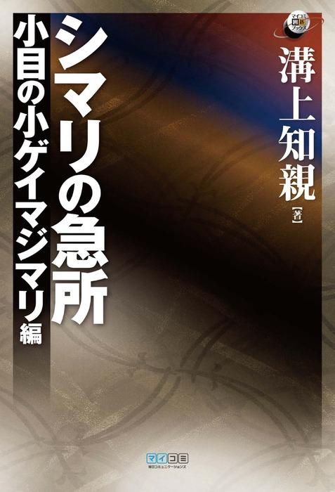 シマリの急所 小目の小ゲイマジマリ編-電子書籍-拡大画像