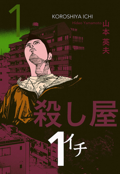 殺し屋1(イチ)1-電子書籍-拡大画像