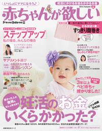 赤ちゃんが欲しい 2015秋-電子書籍