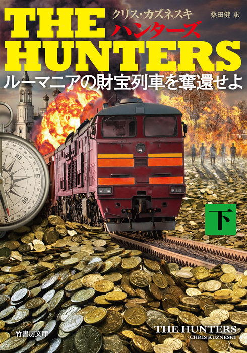 THE HUNTERS ルーマニアの財宝列車を奪還せよ 下-電子書籍-拡大画像