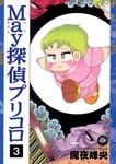 May探偵プリコロ(3)-電子書籍