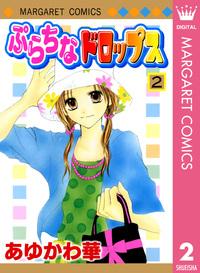 ぷらちなドロップス 2-電子書籍