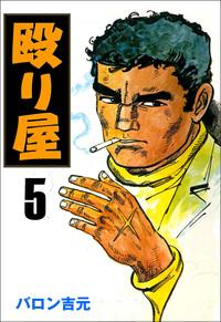 殴り屋 5-電子書籍