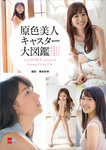 原色美人キャスター大図鑑2017 cent.FORCE sprout & kansai Fresh File【文春e-Books】-電子書籍