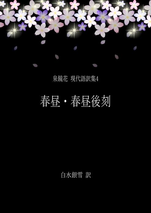 泉鏡花 現代語訳集4 春昼・春昼後刻拡大写真