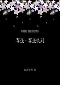 泉鏡花 現代語訳集4 春昼・春昼後刻-電子書籍