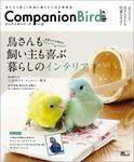 コンパニオンバード No.23-電子書籍