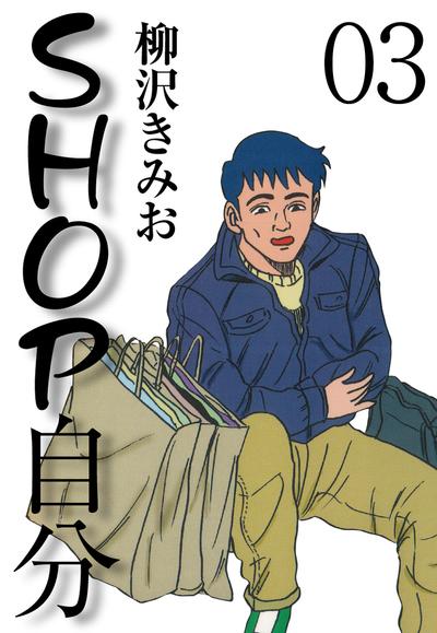 SHOP自分(3)-電子書籍