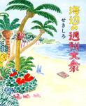 海辺の週刊大衆-電子書籍