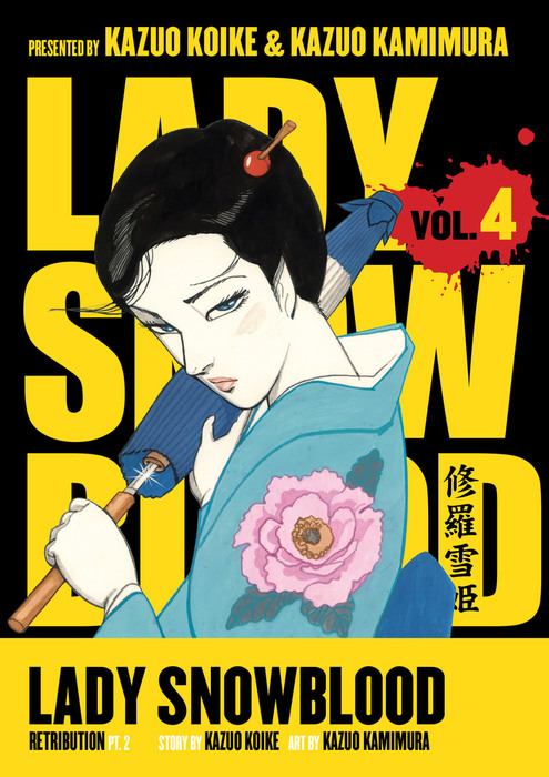 Lady Snowblood Volume 4拡大写真
