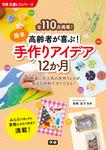 高齢者が喜ぶ!簡単手作りアイデア12か月-電子書籍