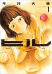【20%OFF】ヒル(バンチコミックス)【期間限定1~5巻セット】-電子書籍