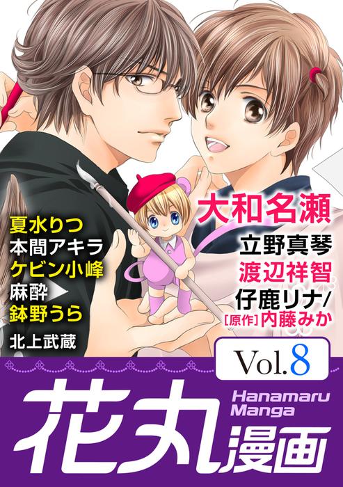 花丸漫画 Vol.8拡大写真