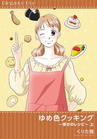 ゆめ色クッキング ~幸せのレシピ~ 上【試し読み増量版】-電子書籍