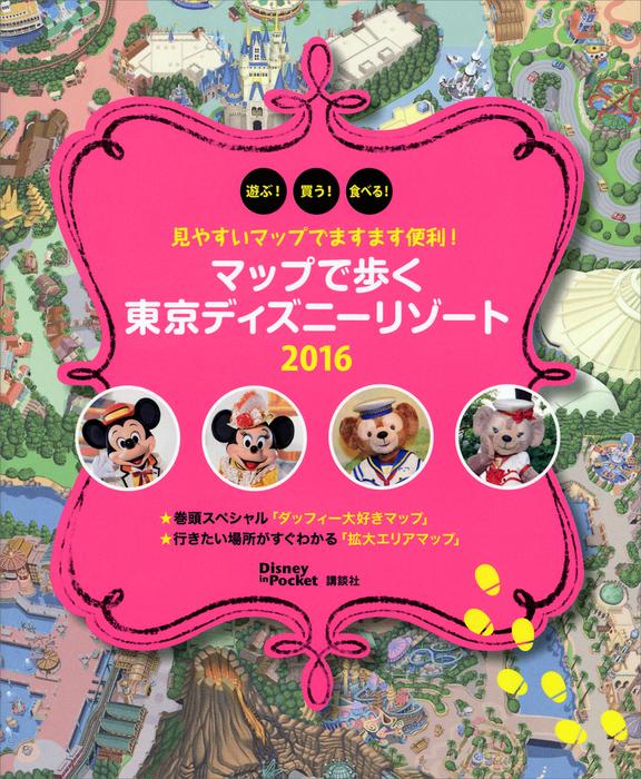 見やすいマップでますます便利に! マップで歩く 東京ディズニーリゾート 2016拡大写真