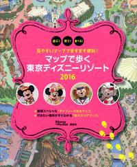 見やすいマップでますます便利に! マップで歩く 東京ディズニーリゾート 2016-電子書籍