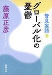 管見妄語 グローバル化の憂鬱-電子書籍