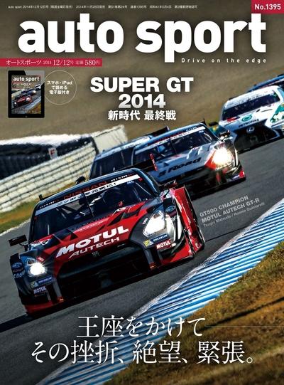 AUTOSPORT No.1395-電子書籍