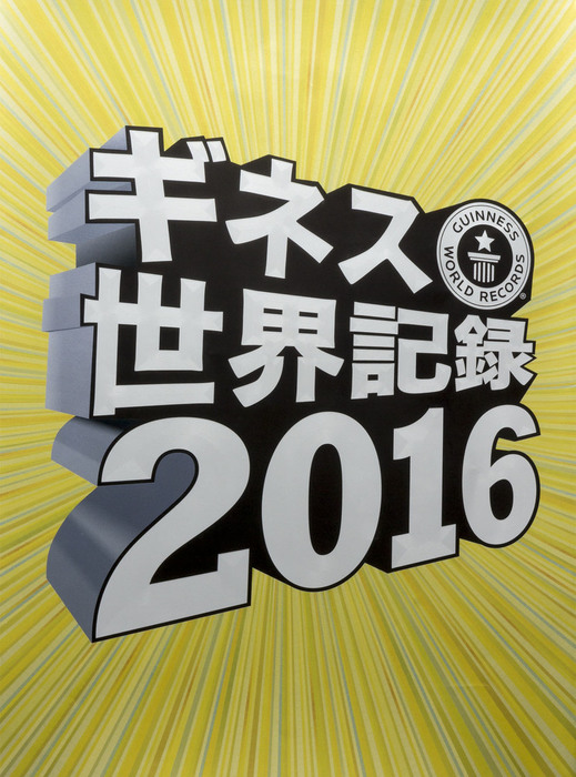 ギネス世界記録2016-電子書籍-拡大画像