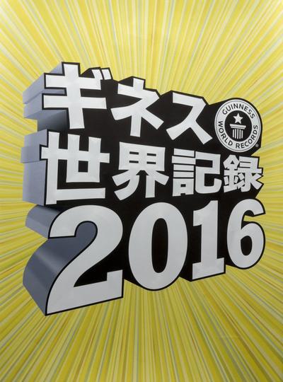 ギネス世界記録2016-電子書籍