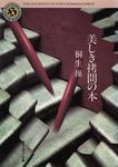 美しき拷問の本-電子書籍