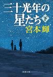 三十光年の星たち(下)-電子書籍