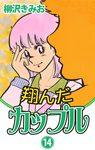 翔んだカップル(14)-電子書籍