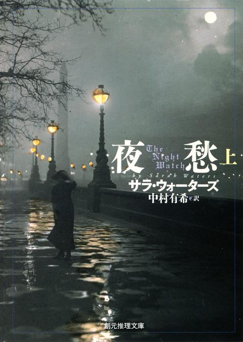 夜愁 上-電子書籍-拡大画像