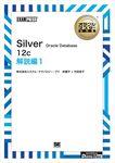 [ワイド版]オラクルマスター教科書 Silver Oracle Database 12c 解説編1-電子書籍