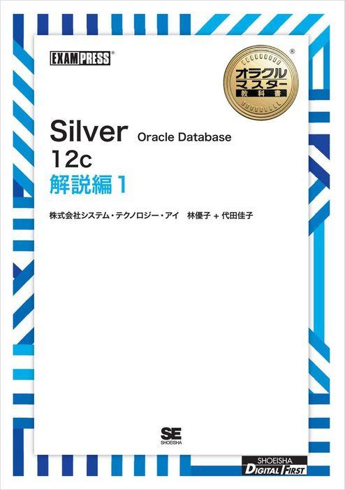 [ワイド版]オラクルマスター教科書 Silver Oracle Database 12c 解説編1拡大写真