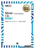 [ワイド版]オラクルマスター教科書 Silver Oracle Database 12c