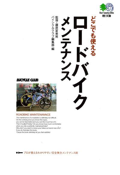 どこでも使えるロードバイクメンテナンス-電子書籍